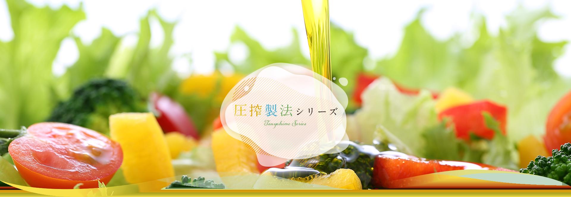 圧搾製法シリーズ 米油から健康的に【三和油脂株式会社】