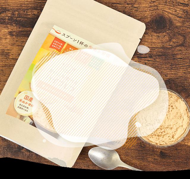 ブレフ|米油から健康的に【三和油脂株式会社】