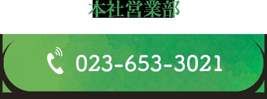三和油脂本社への電話問い合わせはこちらから