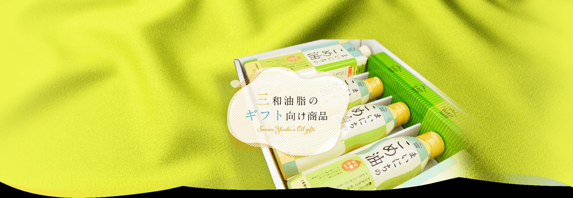 三和油脂のギフト向け商品|米油から健康的に【三和油脂株式会社】