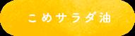 米サラダ油の商品画像
