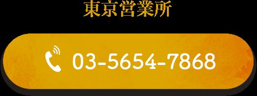 東京営業所への連絡はこちら