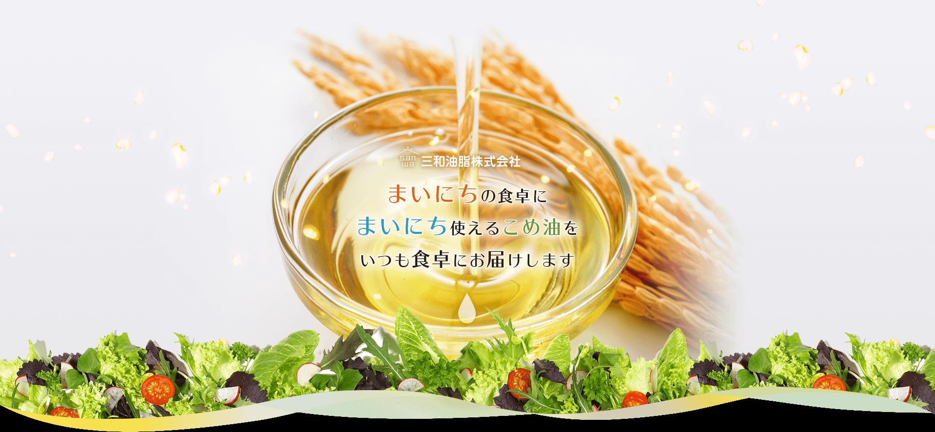 栄養価の高い米油で食卓から家族を健康的に【三和油脂株式会社】