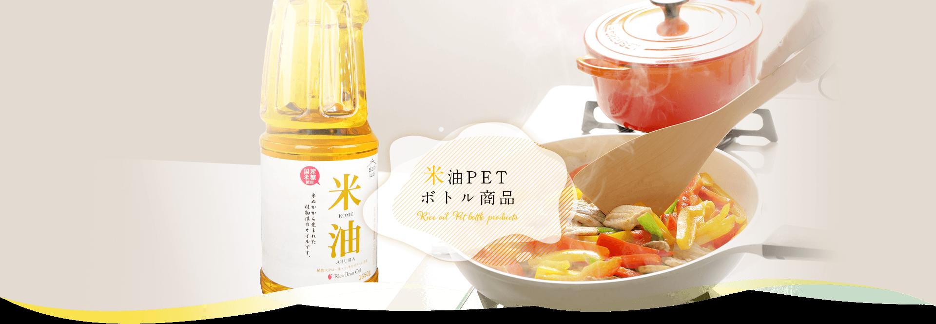 家庭用こめ油商品 米油から健康的に【三和油脂株式会社】