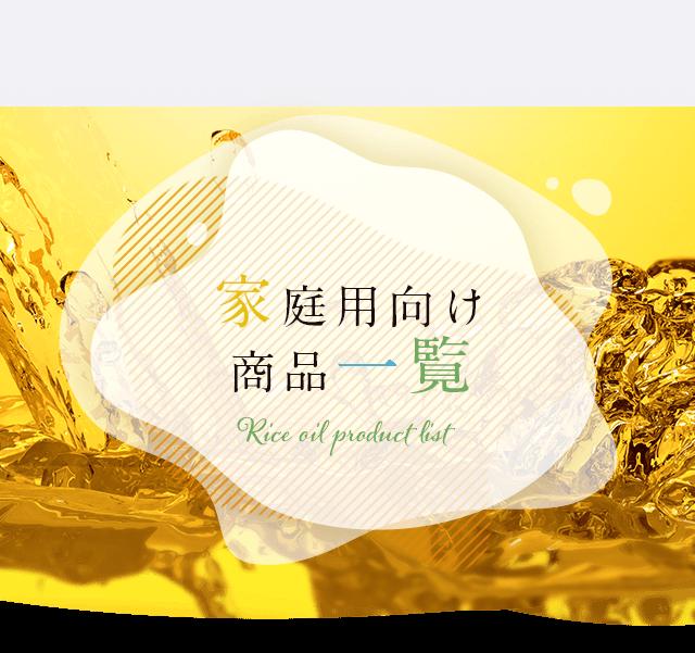 家庭用向け商品一覧|米油から健康的に【三和油脂株式会社】