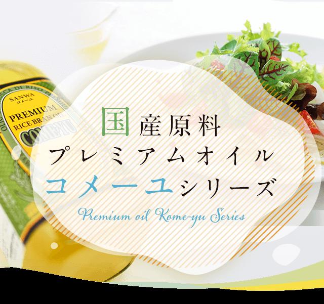 圧搾米油コメーユシリーズ|米油から健康的に【三和油脂株式会社】