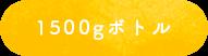 1,500g