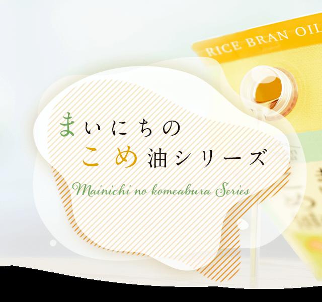 まいにちのこめ油シリーズ|米油から健康的に【三和油脂株式会社】
