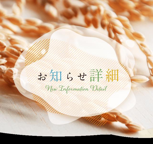 【第1位獲得!】gooランキング『米油の人気おすすめ』部門で三和油脂の「まいにちのこめ油」と「コメーユ」がそれぞれランクインしました!