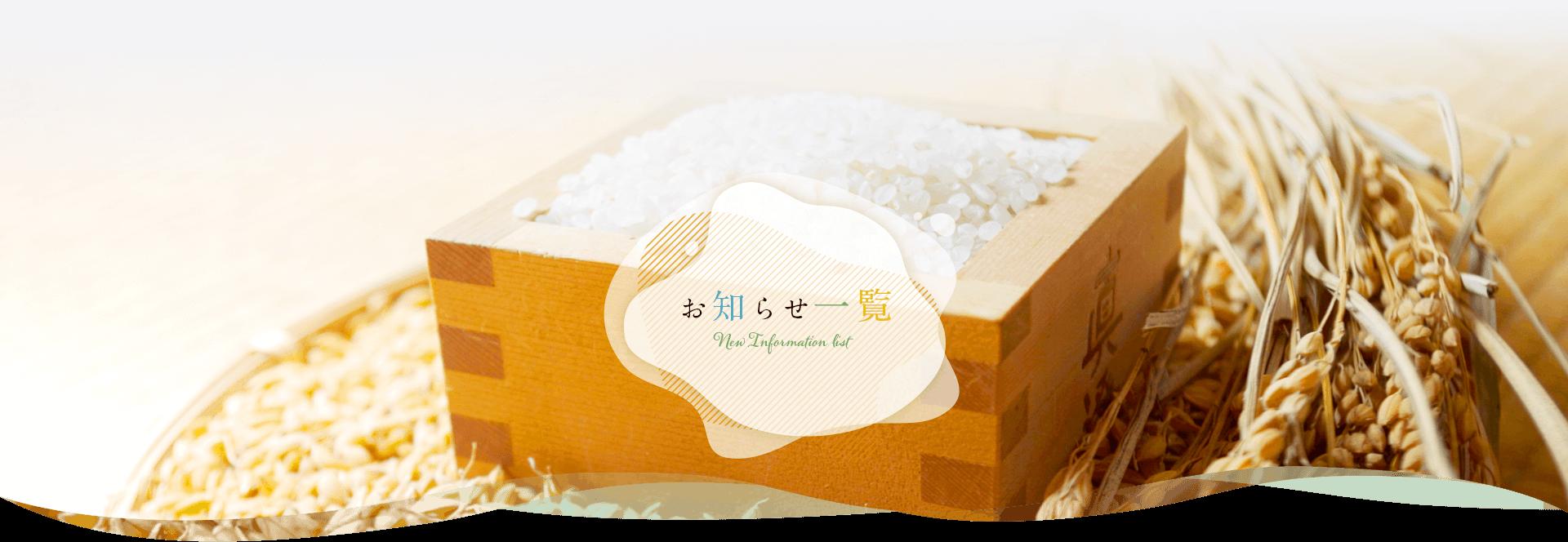 お知らせ一覧|米油から健康的に【三和油脂株式会社】