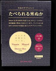 食べられる米ぬかの商品画像
