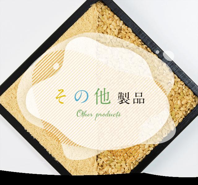 その他製品一覧|米油から健康的に【三和油脂株式会社】