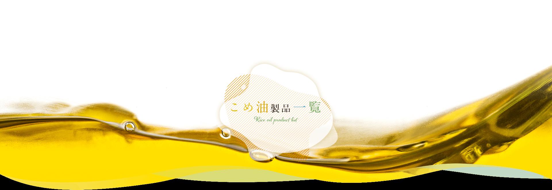 三和油脂の米油製品一覧について