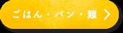 ご飯・パン・麺のレシピボタン