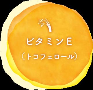 ビタミンE(トコフェロール)