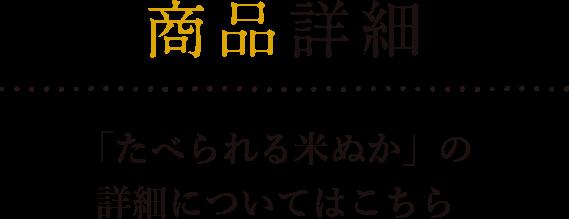 たべられる米ぬかの商品詳細について