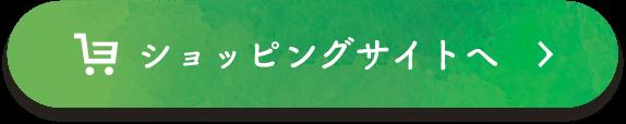 三和油脂のショッピングサイトはこちらから