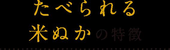たべられる米ぬかの特徴について