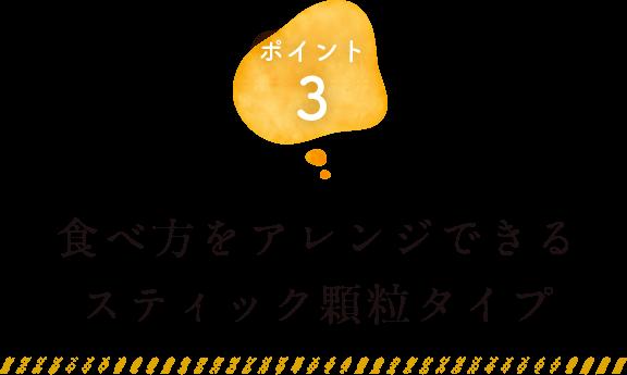 食べ方をアレンジできるスティック顆粒タイプ