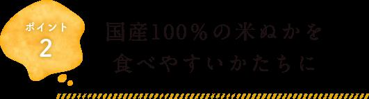 国産100%の米ぬかを食べやすい形に
