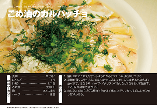 米油のカルパッチョ