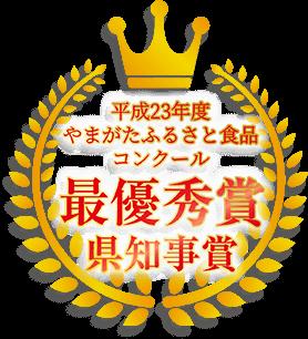 平成23年度やまがたふるさと食品コンクール最優秀県知事賞