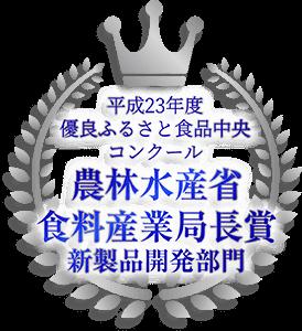 平成23年度優秀ふるさと食品中央農林水産省食料産業局長賞新製品開発部門