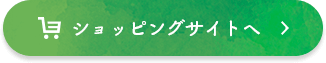 三和油脂のショッピングサイトはこちら