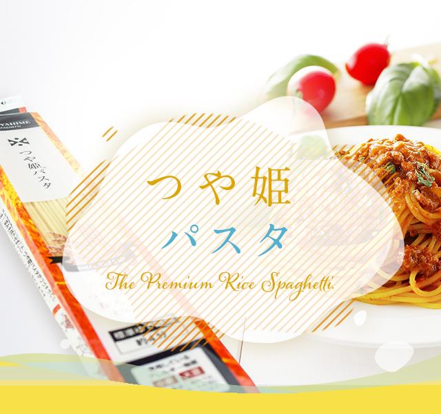 つや姫パスタ|米油から健康的に【三和油脂株式会社】