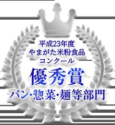 平成23年度やまがた米粉食品コンクール優秀賞パン惣菜麺等部門