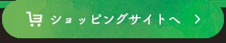 三和油脂のショッピングサイトへはこちら